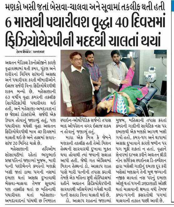 Dr. Alap Shah,  Physiotherapists in Ahmedabad | Mission Health Physiotherapists | physiotherapist's clinic | Physiotherapists in Gujrat | get in touch with the physiotherapist | Dr. Alap Shah (Mission Health) at Paldi is known to bring about mobility in patients after an injury or ailment that is detrimental to movement of a part of the body or the entire body.